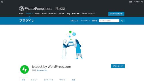 Jetpack by WordPress.com_
