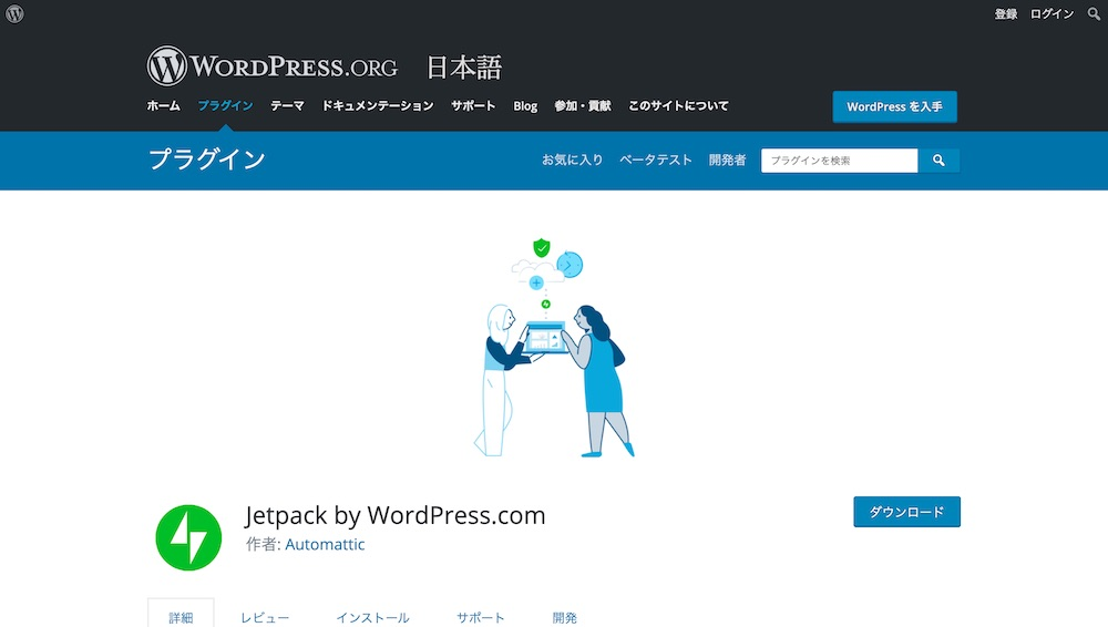 Jetpack by WordPress.com_