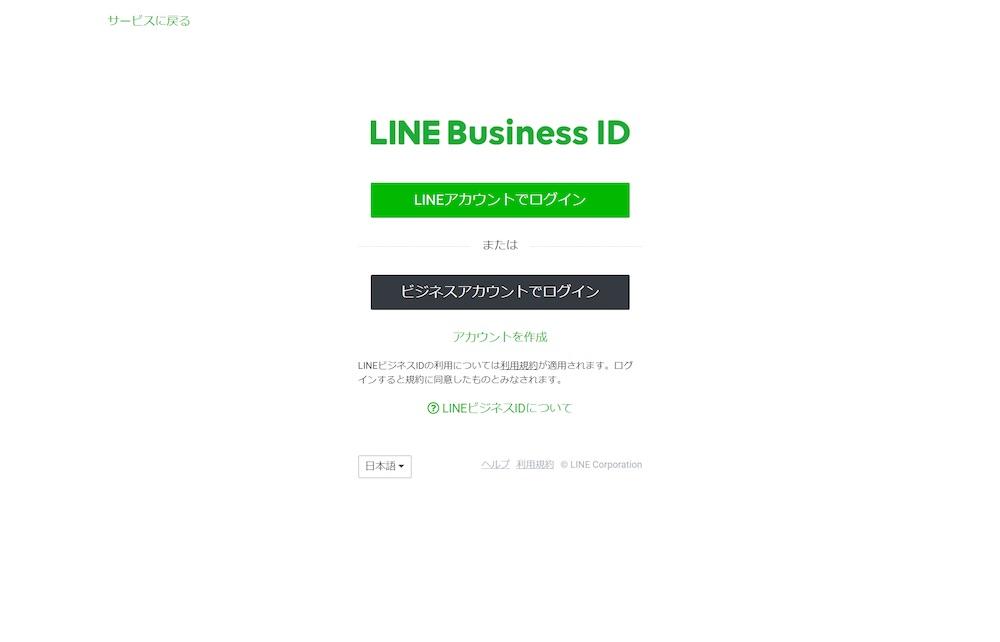 LINE Business ID ログイン
