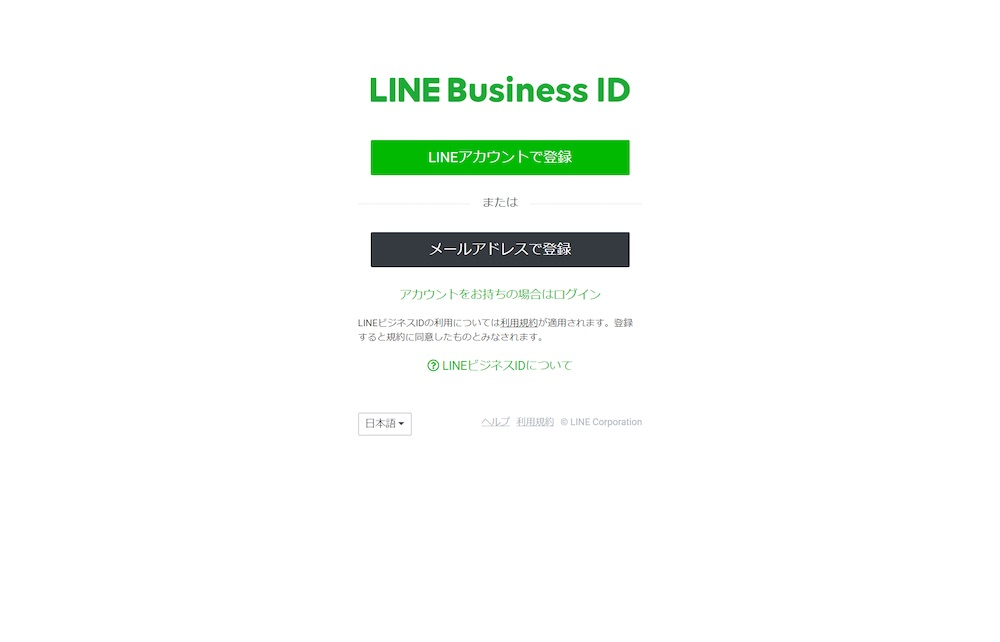 LINE Business ID 登録