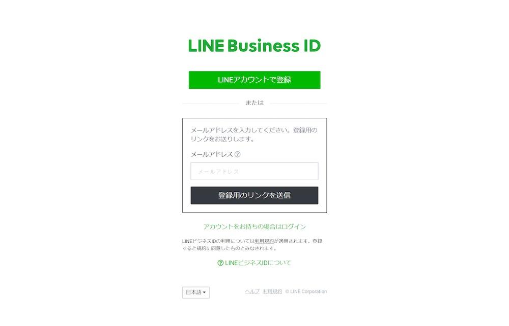 LINE Business ID メールアドレスの登録