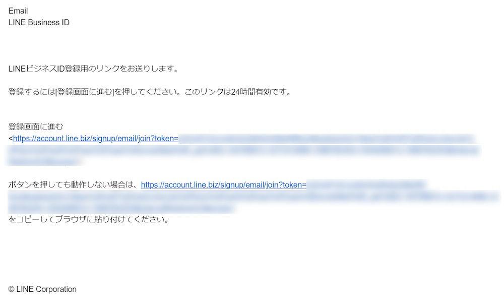 メールで届いた登録リンクをクリック