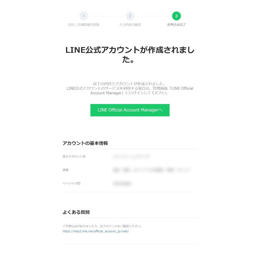 LINE公式アカウントの作成完了