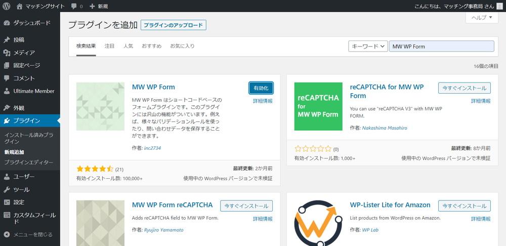 MW WP Formの有効化