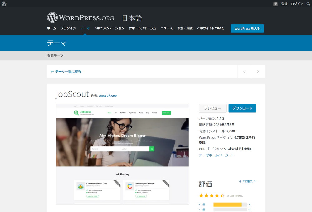 JobScout
