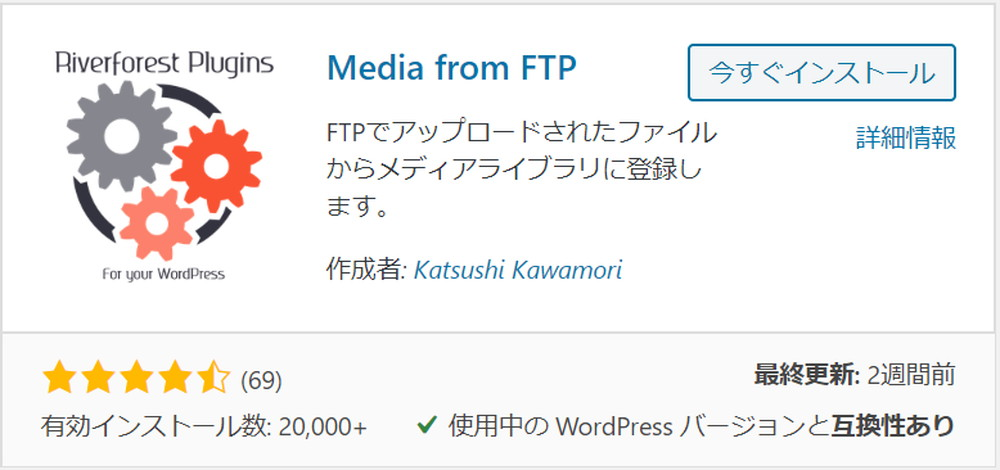 Media from FTP インストール