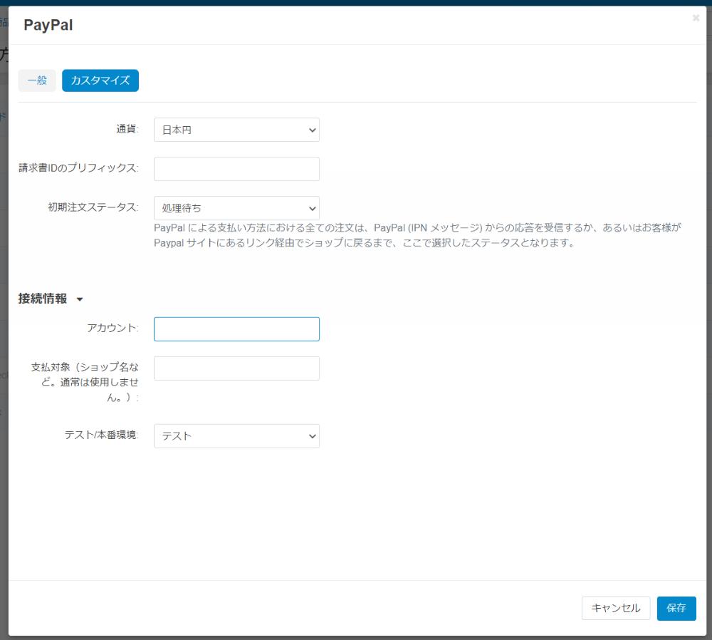 PayPal カスタマイズ
