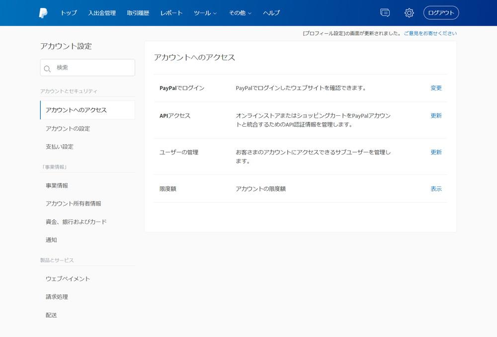 PayPal アカウント設定