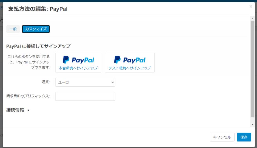 支払方法の編集:PayPal