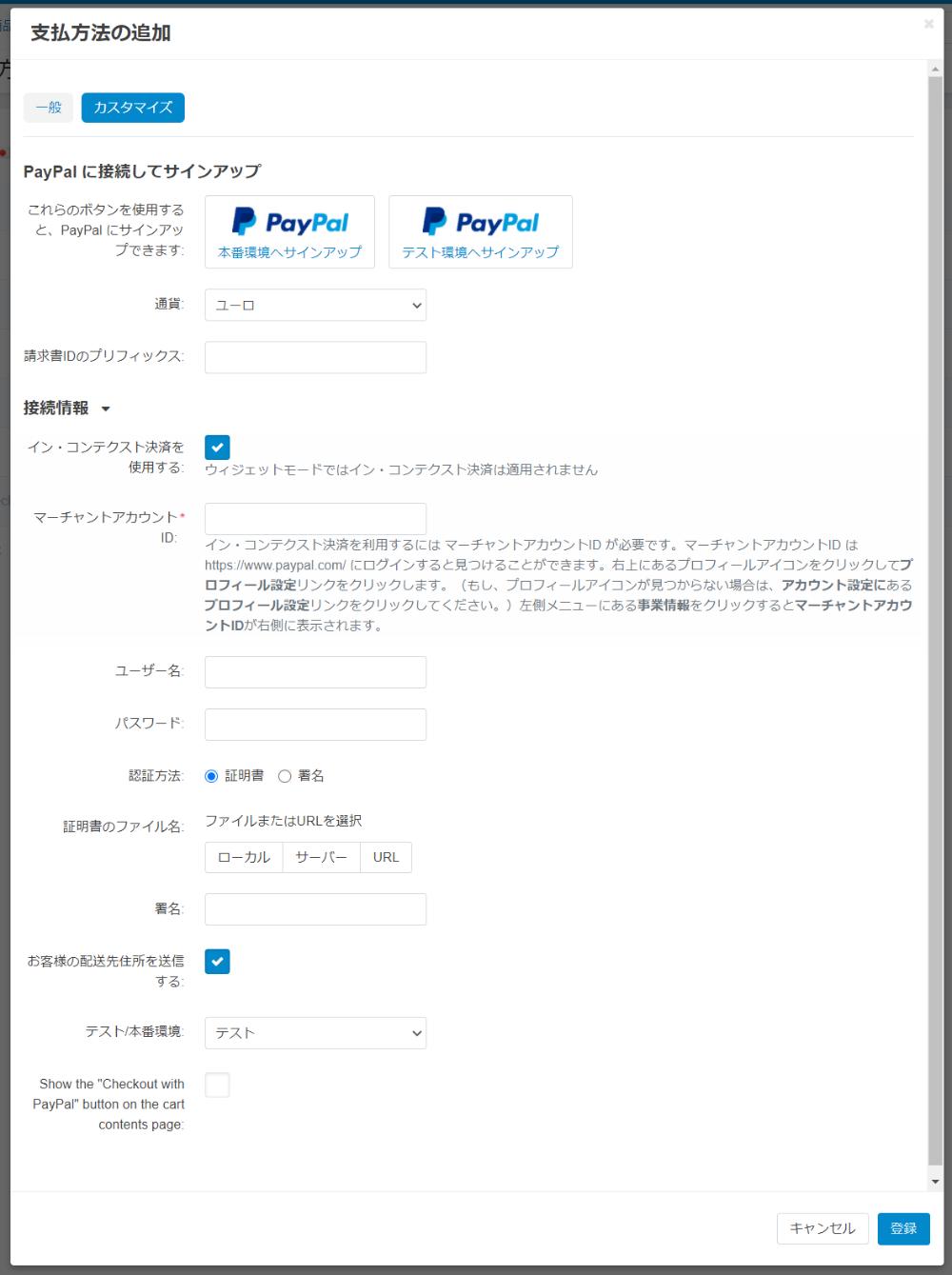 支払方法の追加:接続情報