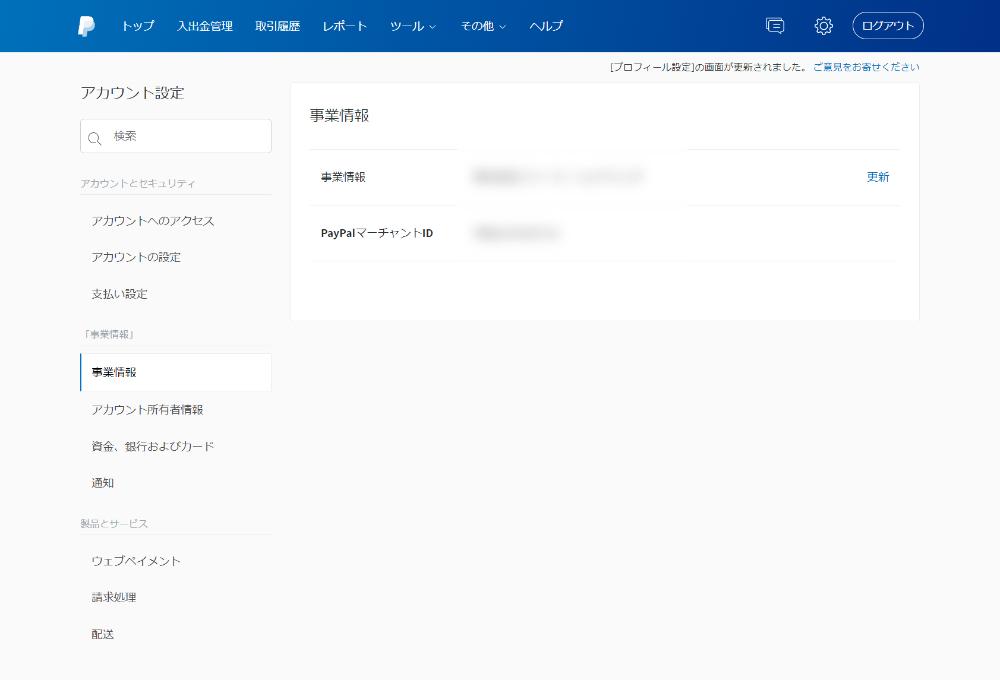 PayPal 事業情報