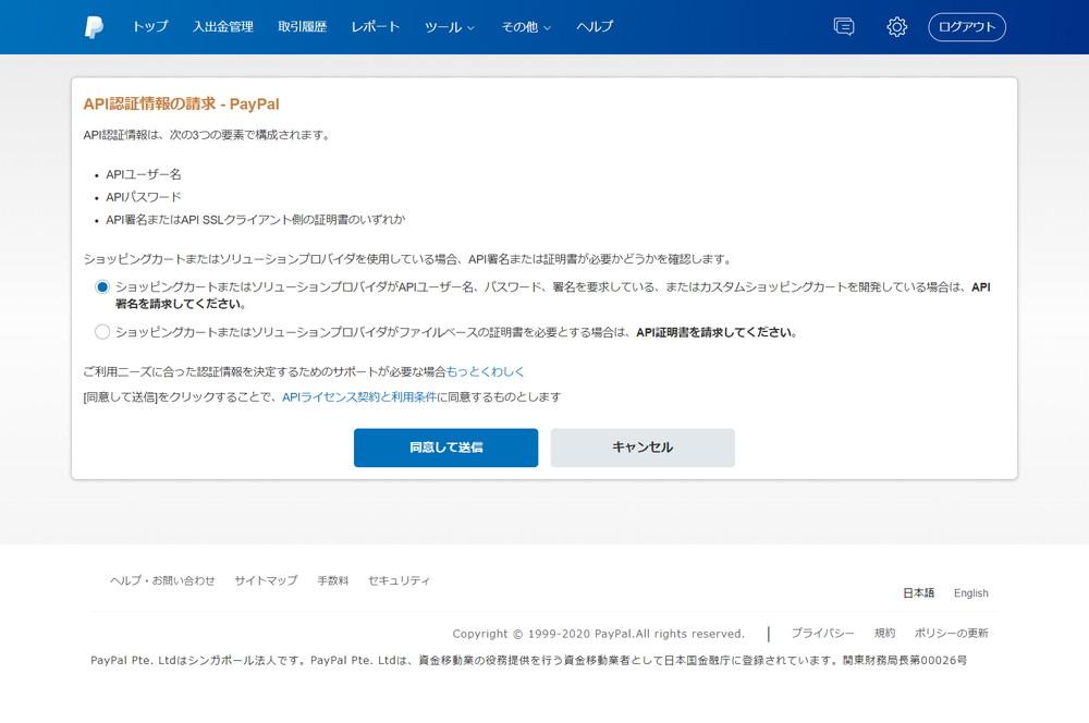 API認証情報の請求-PayPal