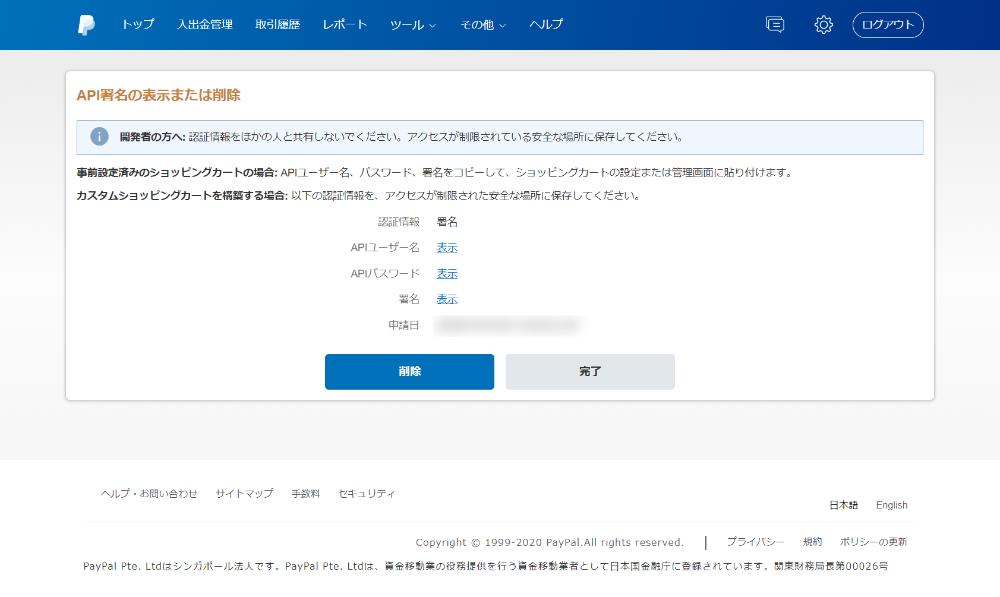PayPal API署名の表示または削除画面