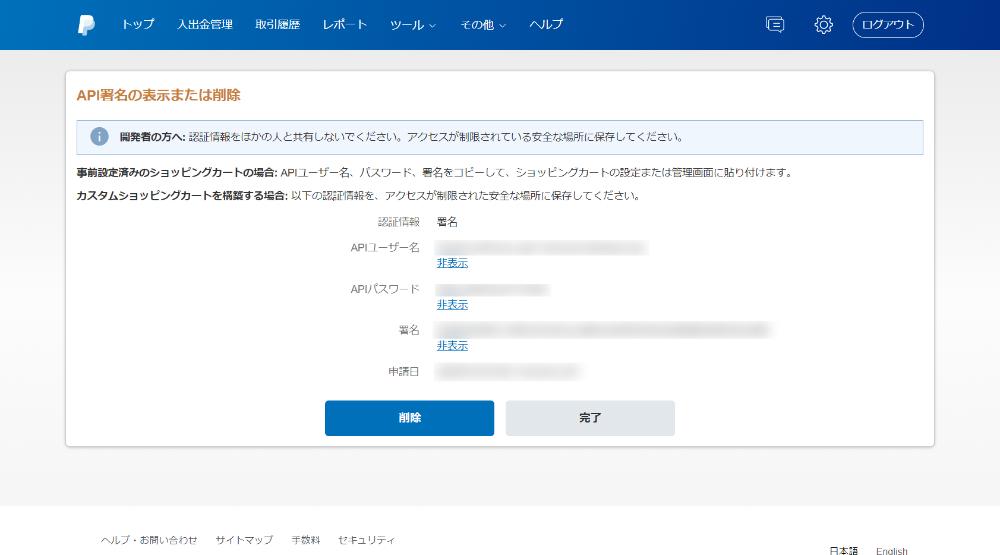 PayPal API署名の表示または削除画面:表示