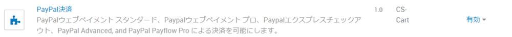 PayPal決済