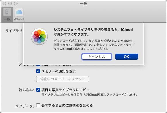 iCloud写真オフの確認