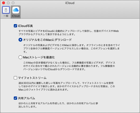 iCloud写真の設定
