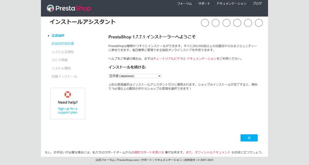PrestaShop 1.7.7.1 インストーラーへようこそ