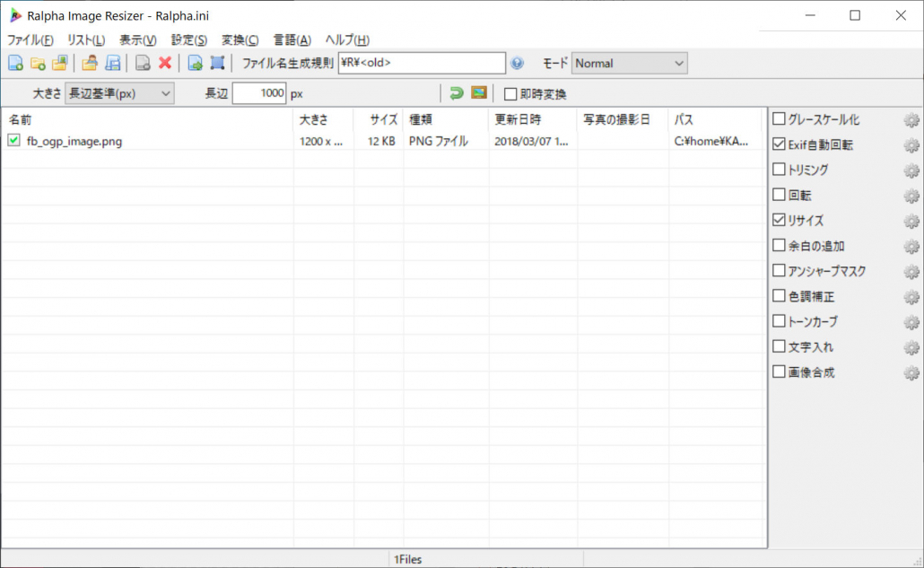 ドラッグ&ドロップでファイルを追加