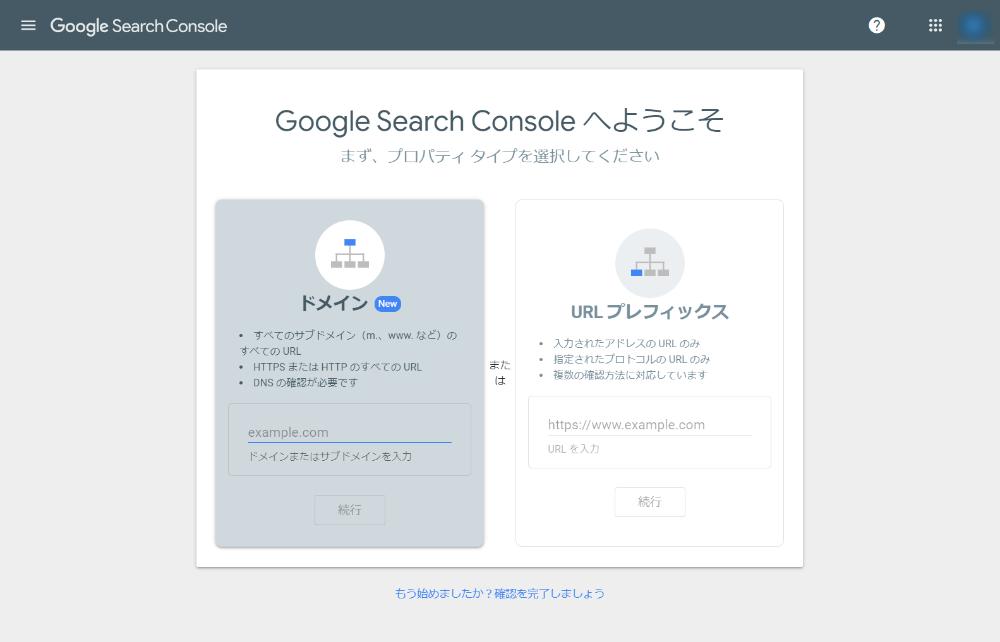 Google Search Consoleにようこそ