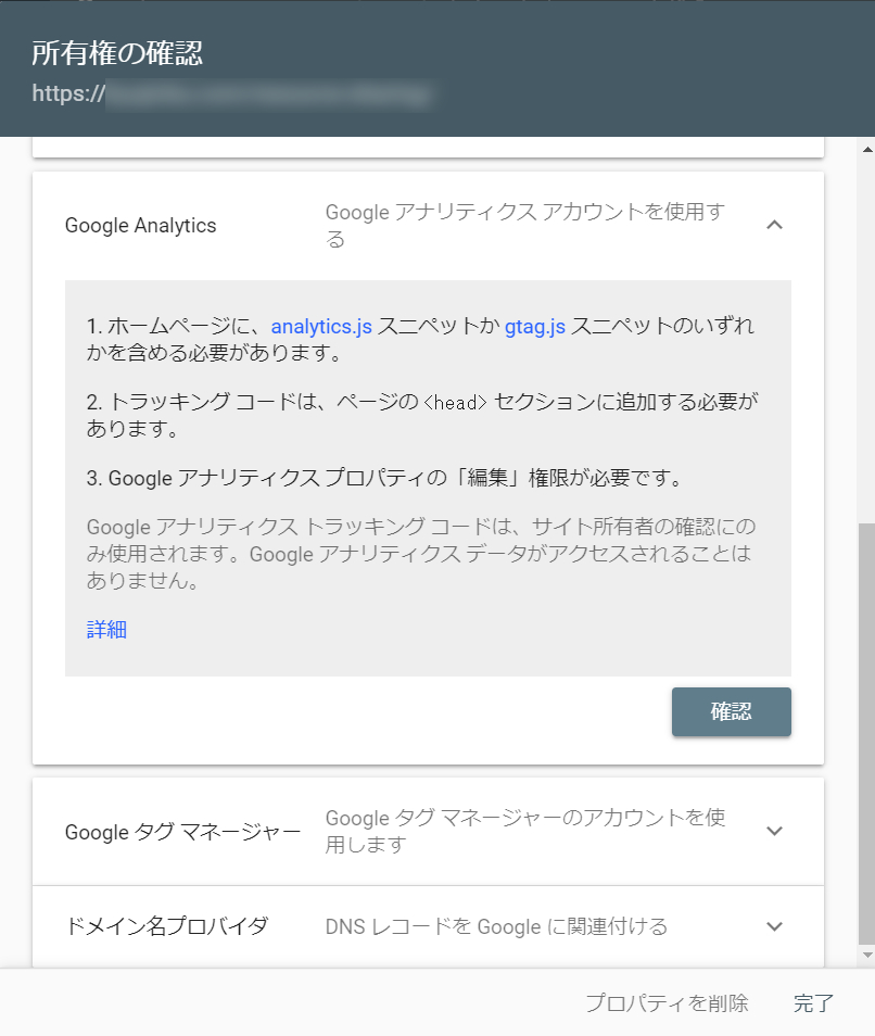 Search Consoleトップページ