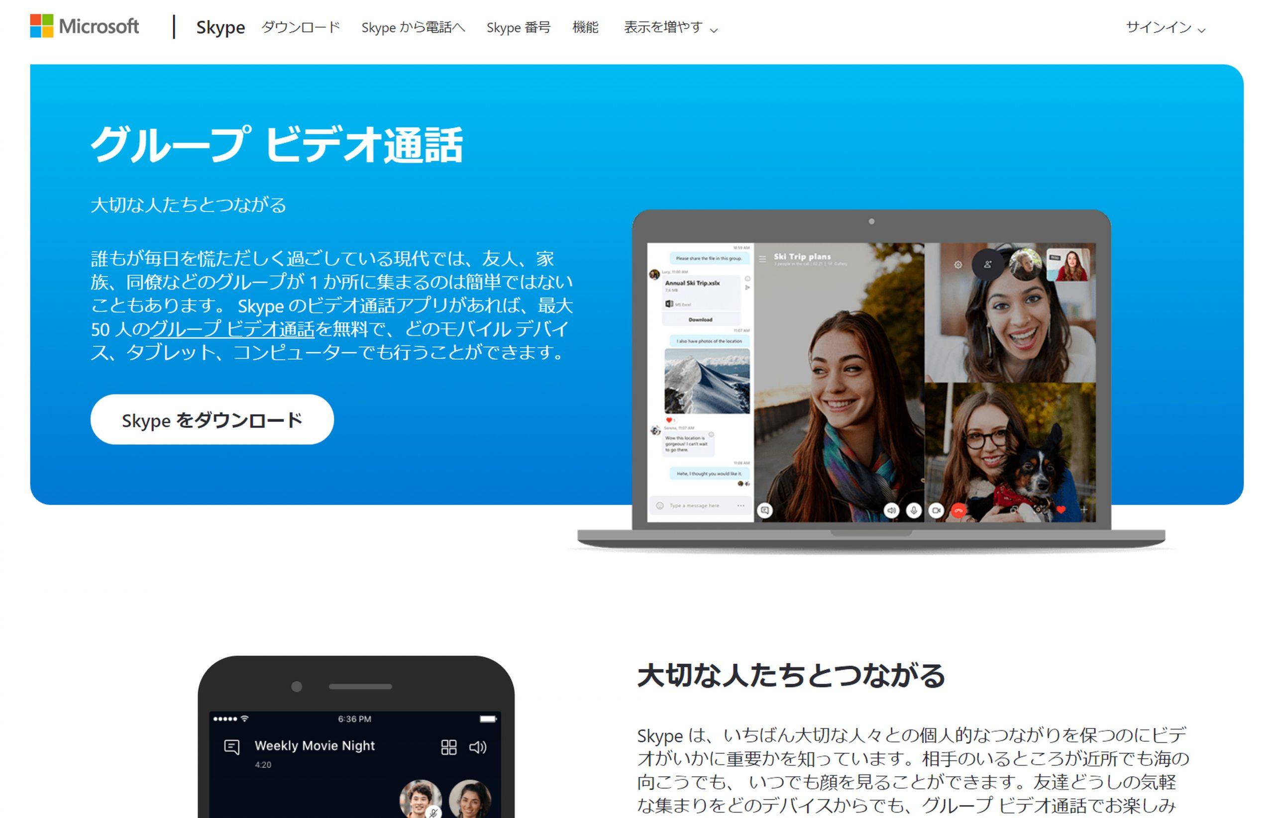 Skype グループ ビデオ通話