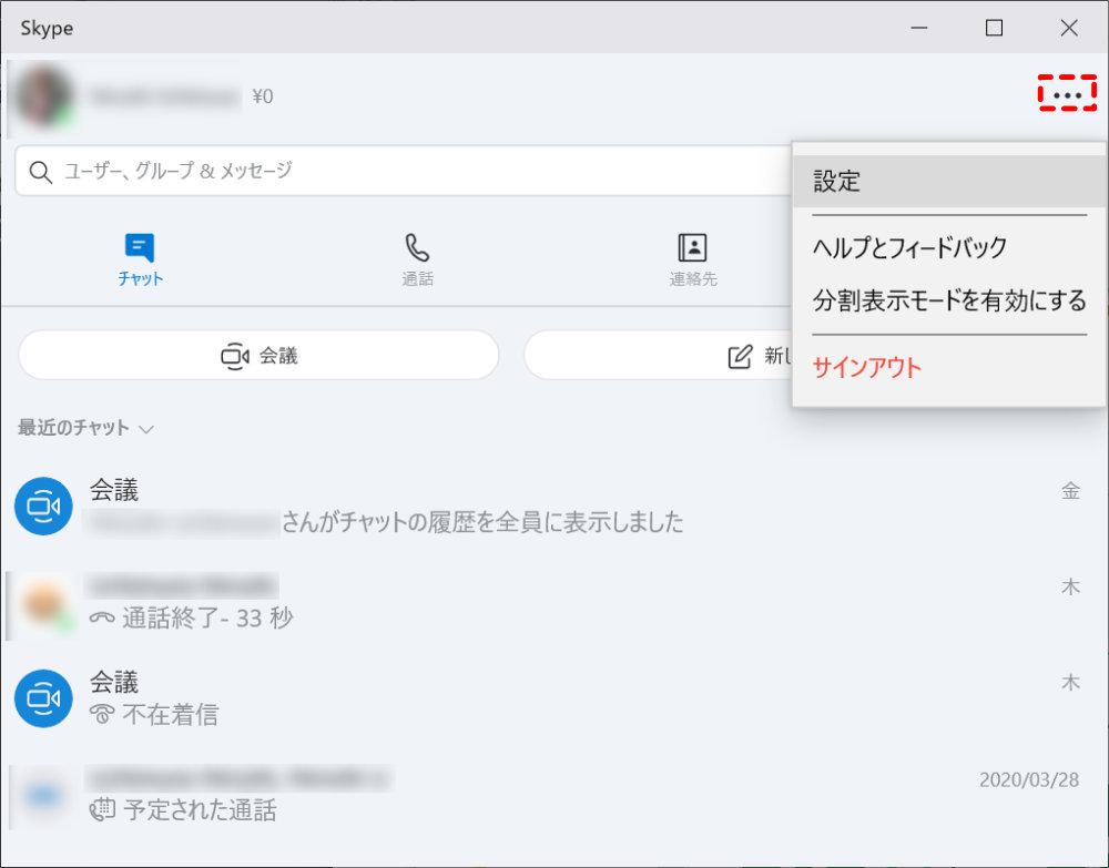 Skype 設定