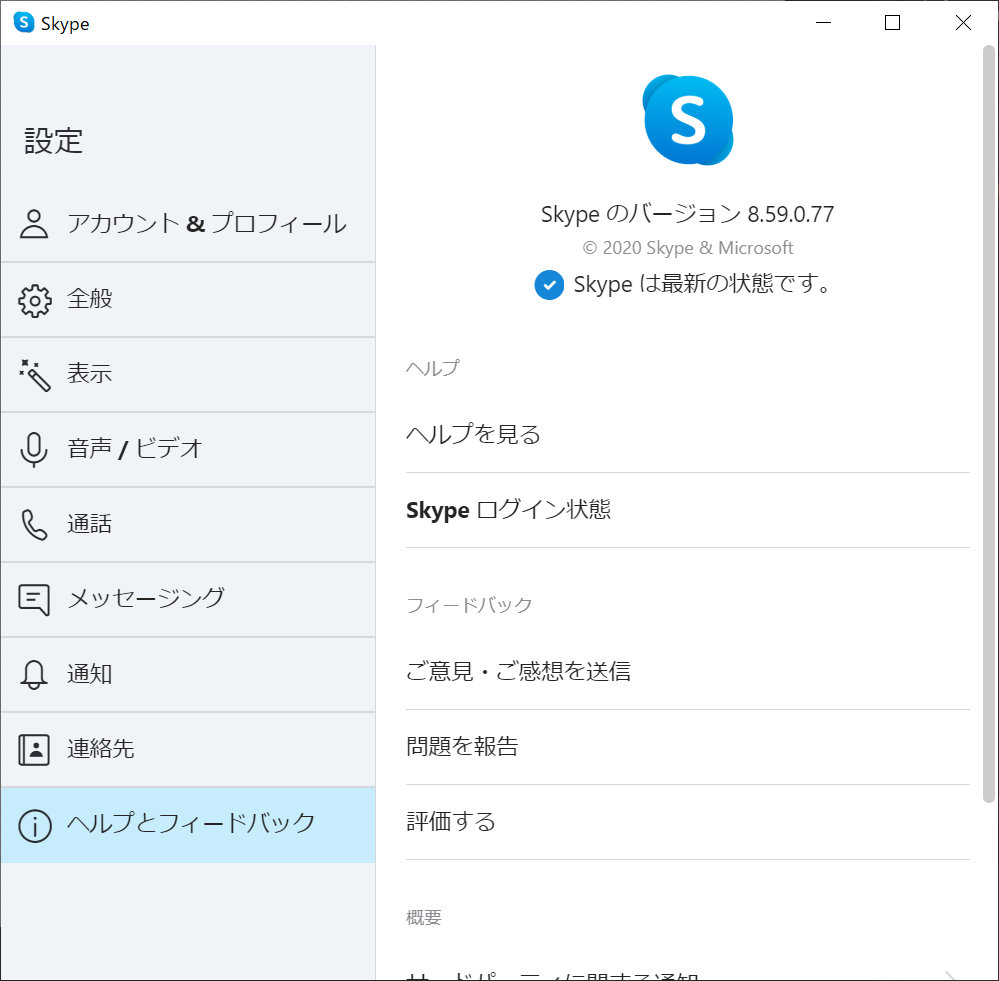 Skypeのバージョン
