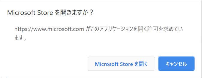 Microsoft Storeを開きますか?