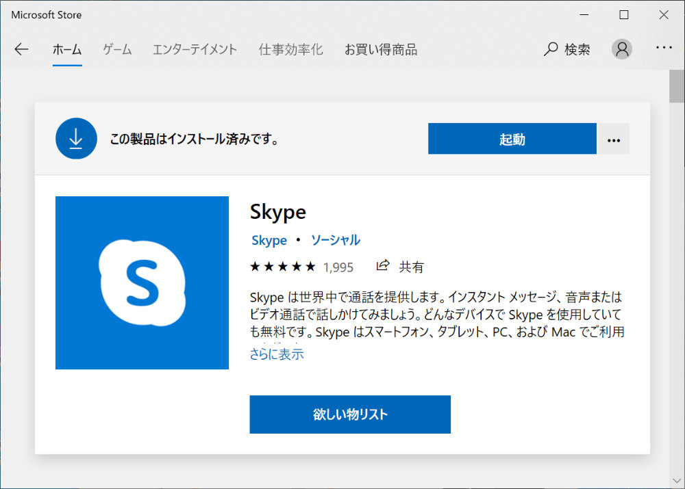 Microsoft Store Skype