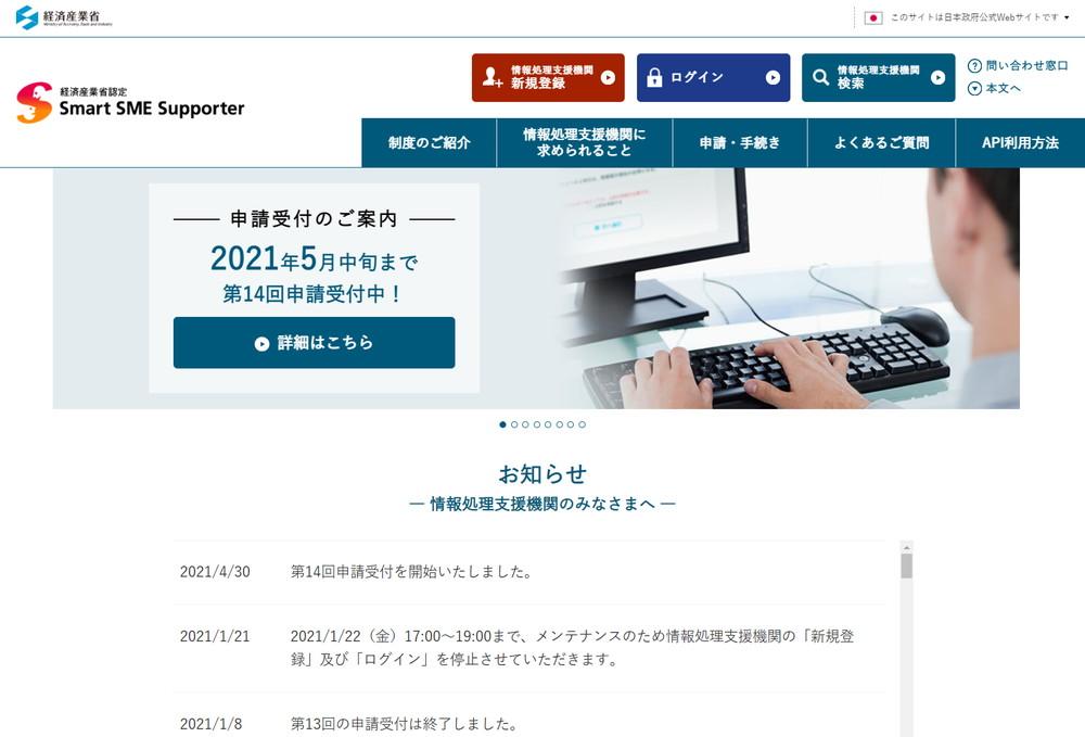 認定情報処理支援機関(スマートSMEサポーター)制度 公式サイト