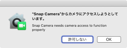 カメラへのアクセス許可確認