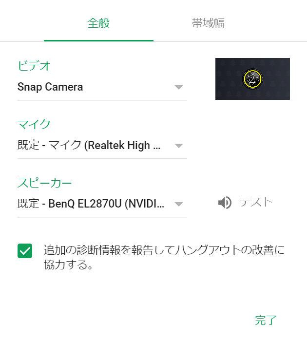 GoogleハングアウトでのSnap Cameraの設定