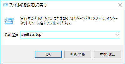 shell:startupを入力