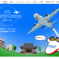 WordCamp Haneda 2019