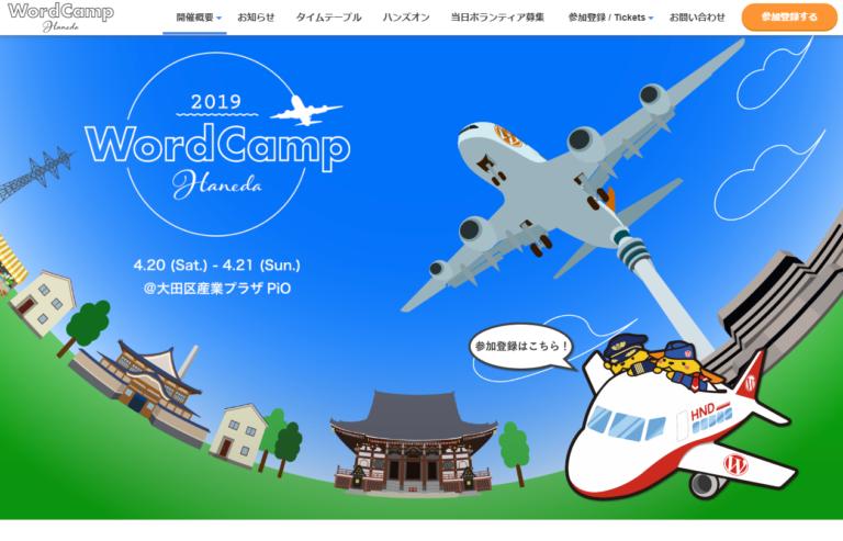 WordCamp Haneda 2019