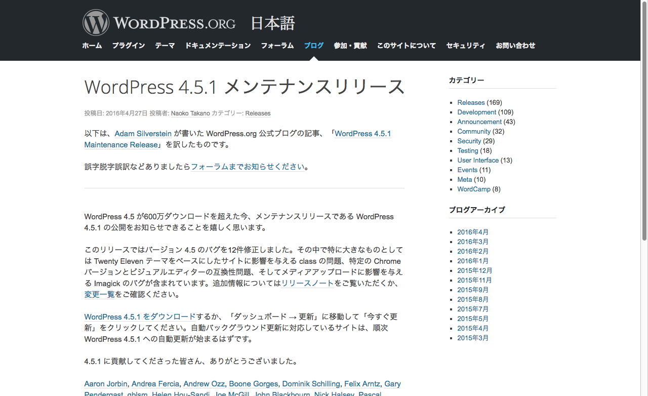 WordPress 4.5.1