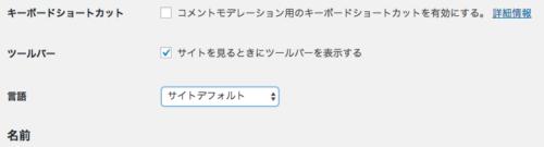 ダッシュボードの言語選択