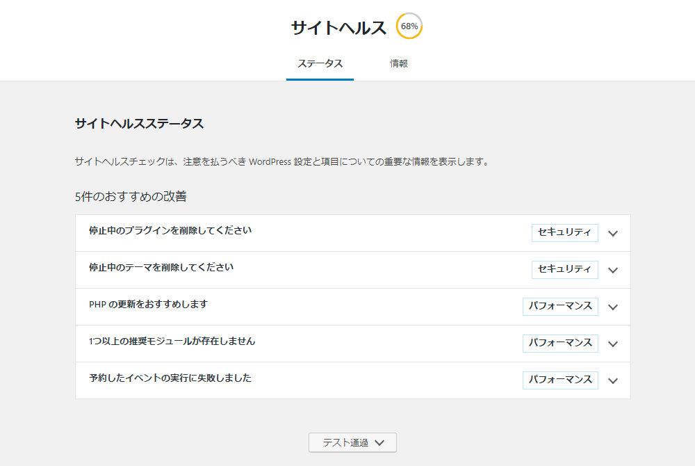 サイトヘルスチェック画面