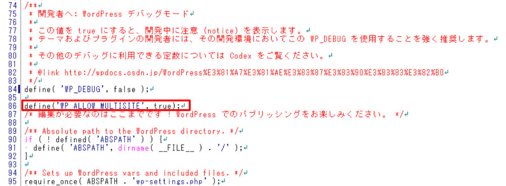 wp-config.phpに追加