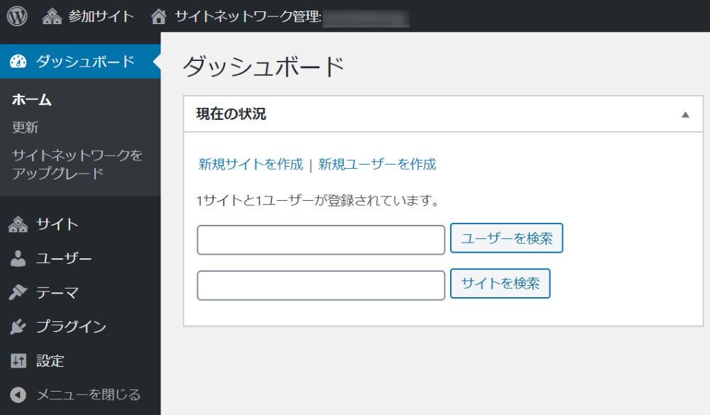 サイトネットワーク管理:ダッシュボード