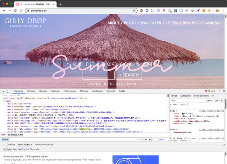 Chromeデベロッパーツール(検証モード)