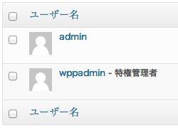 WordPress 管理画面 admin削除