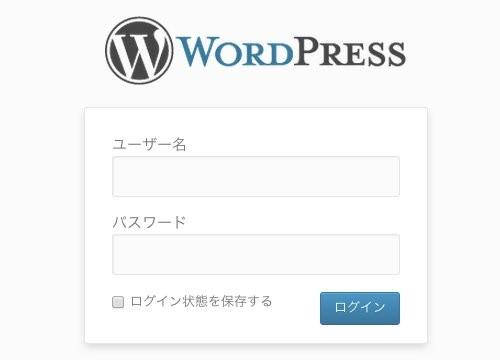 WordPress 管理画面 ログイン