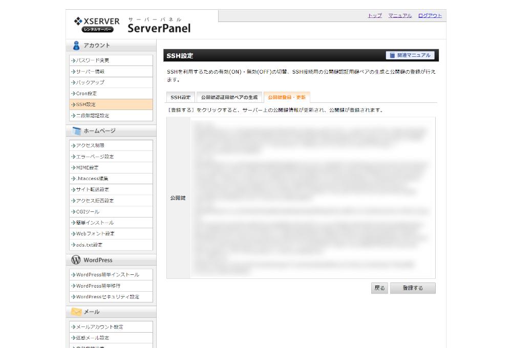 エックスサーバー:公開鍵確認画面
