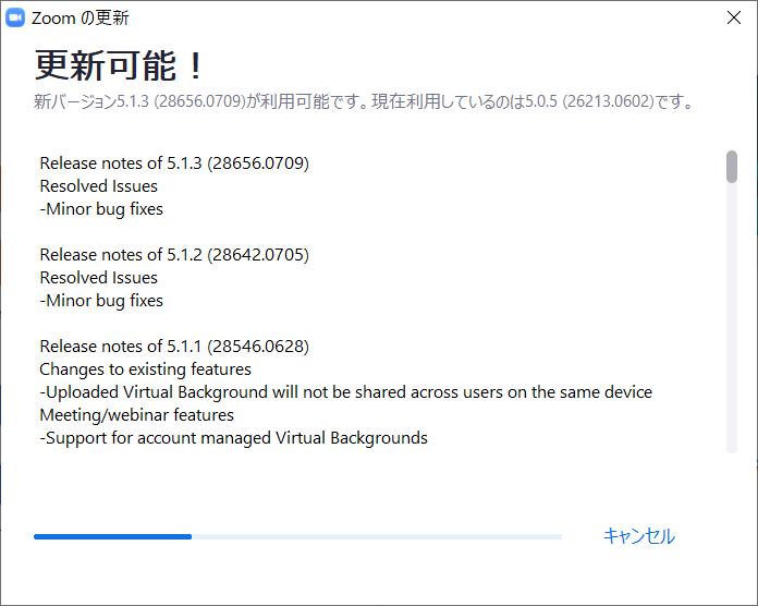 Zoom 5.1.3 アップデート