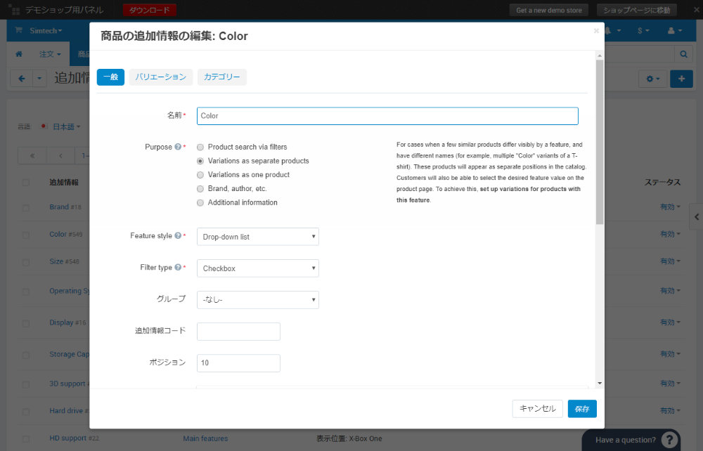 CS-Cart 4.10.1 バリエーション