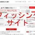 三菱東京UFJ銀行 詐欺サイト
