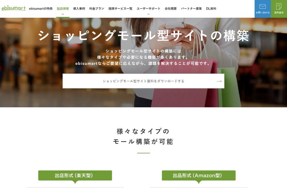 ebisumart ショッピングモール型サイトの構築