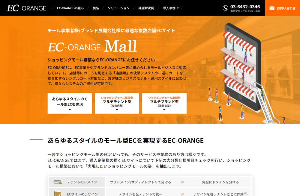 EC-ORANGE Mall